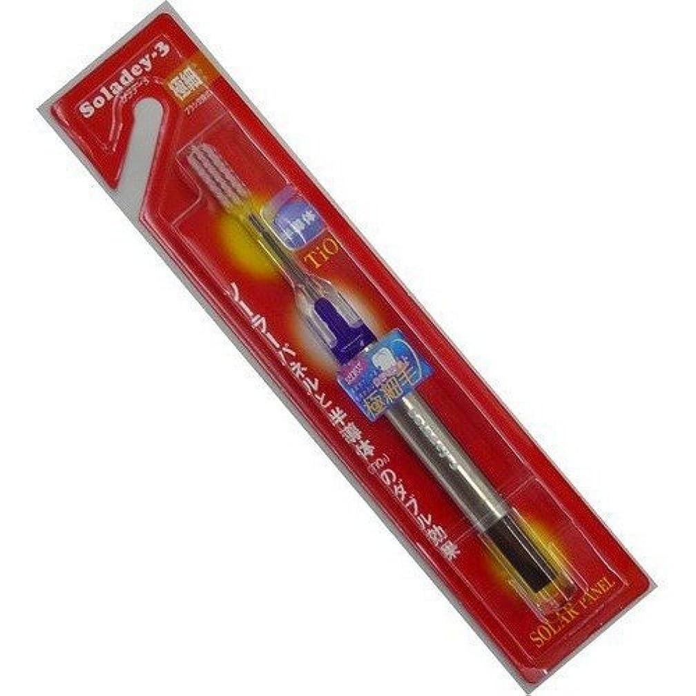 船上啓発するポジティブシケン 歯ブラシ ソラデー3 大人用 極細毛 紫