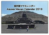 現代版マヤカレンダー壁掛け2018