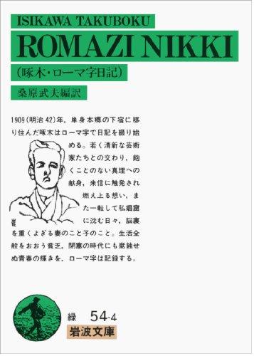 啄木・ローマ字日記 (岩波文庫 緑 54-4)の詳細を見る