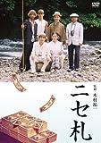 ニセ札[DVD]