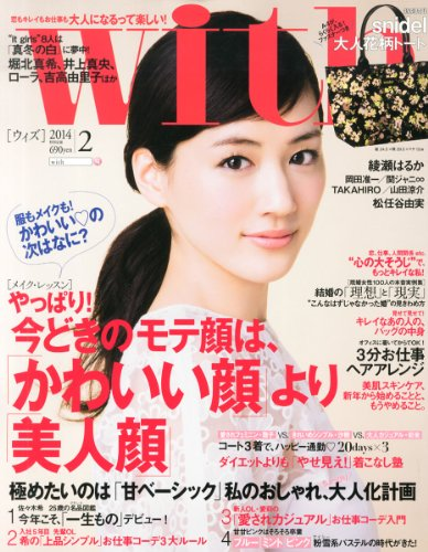 with (ウィズ) 2014年 02月号 [雑誌]の詳細を見る