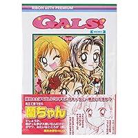 りぼん マスコットコミックス風A6メモ (GALS!)