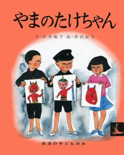 やまのたけちゃん (岩波の子どもの本)の詳細を見る