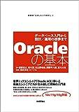 Oracleの基本 ?データベース入門から設計/運用の初歩まで