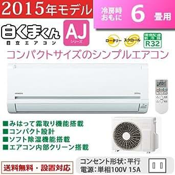 日立 6畳用 2.2kW エアコン 白くまくん AJシリーズ RAS-AJ22E-W-SET クリアホワイト RAS-AJ22E-W+RAC-AJ22E