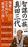 改訂新版 智謀の一族真田三代 (歴史新書y)