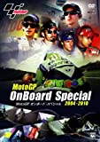 MotoGPオンボードスペシャル 2004-2010 [DVD]