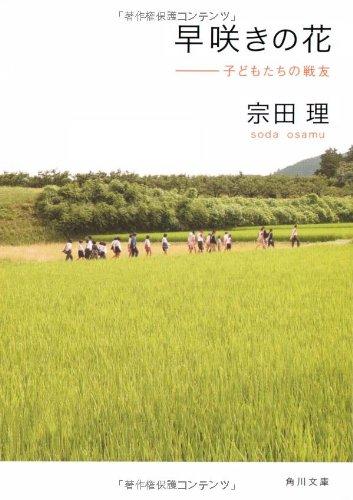 早咲きの花 子どもたちの戦友 (角川文庫)の詳細を見る