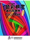 色彩検定過去問題集 2011年度全級(2011)