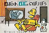 ロボット・ロボののぼりぼう (おはなしこんにちは)