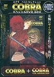 コブラ ベストセレクション スペシャルDVD BOX