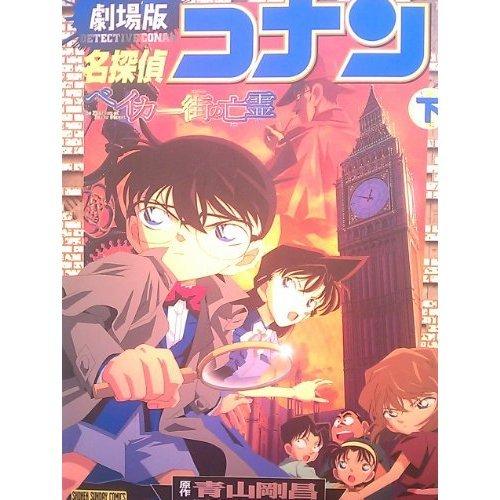 名探偵コナンベイカー街の亡霊 下   少年サンデーコミックス ビジュアルセレクションの詳細を見る