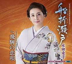 水田竜子「飛騨の恋唄」のジャケット画像