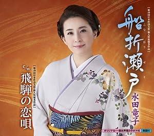 船折瀬戸/飛騨の恋唄
