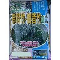 和物観葉植物全般に!鮮やかな緑を育てます。 2-35 あかぎ園芸 棕櫚竹・観音竹の土 5L 10袋