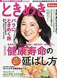 ときめき 2015 春号[雑誌] 画像