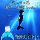 STARDUST マーメイドフィン ヒレ スポーツ プール 海 泳ぎ ドルフィンキック 人魚 水着 足 SD-MERFIN01