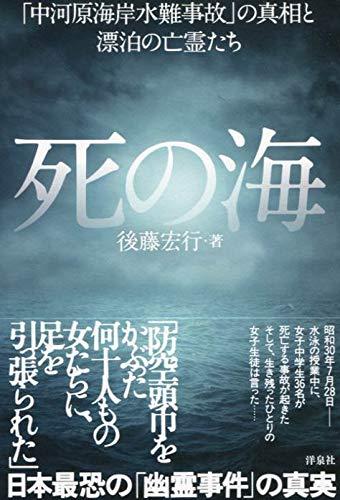 『死の海「中河原海岸水難事故」の真相と漂泊の亡霊たち』あの日、彼女たちは何を見たのか?