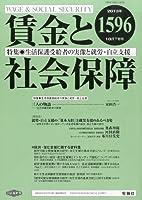 賃金と社会保障 2013年 10/25号 [雑誌]