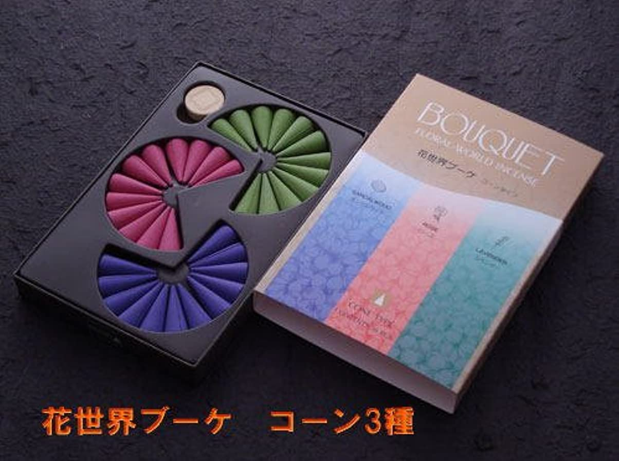香水香 コーンタイプ 松栄堂【花世界ブーケ】 コーン 【お香】
