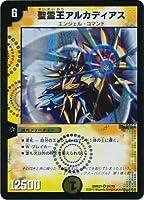 デュエルマスターズ DMX21 聖霊王アルカディアス/光/VR 31/70