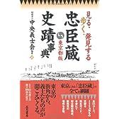 忠臣蔵史蹟事典 東京都版―見る・歩く・発見する