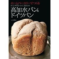 ホームベーカリーでつくるシニフィアン シニフィエの高加水パン&ドイツパン