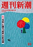 週刊新潮 2019年 6/20 号 [雑誌]