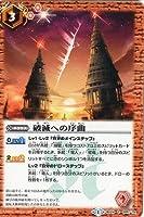 バトルスピリッツ/アルティメットバトル01/第24弾/BS24-085 破滅への序曲
