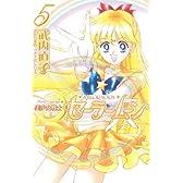 美少女戦士セーラームーン新装版(5) (KCデラックス なかよし)