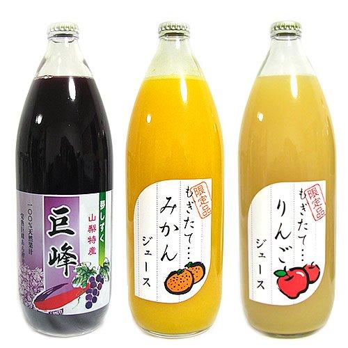 無添加 無調整 ストレートフルーツジュース 詰め合わせ 1L×3本入 ぶどう みかん リンゴ