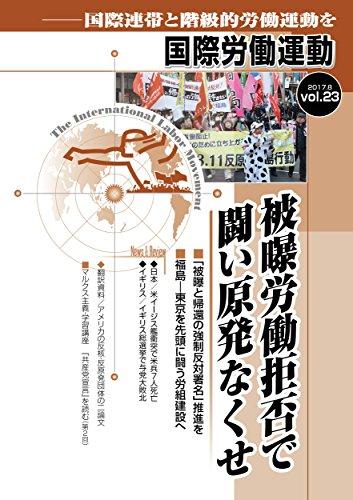 被曝労働拒否で闘い原発なくせ 国際労働運動