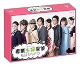 専業主婦探偵~私はシャドウ Blu-ray BOX