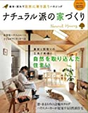 ナチュラル派の家づくり Vol.1 (2011)―都市・郊外で自然に寄り添うハウジング (Musashi Mook) 画像