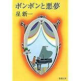 ボンボンと悪夢(新潮文庫)