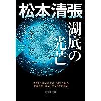 湖底の光芒: 松本清張プレミアム・ミステリー (光文社文庫プレミアム)