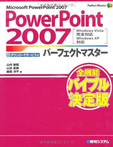 PowerPoint2007パーフェクトマスター―Microsoft PowerPoint 2007 Windows Vista完全 (Perfect Master 100)