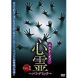 ベスト・オブ・心霊 ~パンデミック~ Vol.1 [DVD]