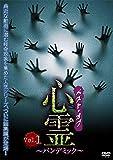 ベスト・オブ・心霊 ?パンデミック? Vol.1 [DVD]