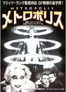 メトロポリス / Metropolis CCP-315 [DVD]