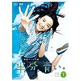 【Amazon.co.jp限定】連続テレビ小説 半分、青い。 完全版 DVD BOX1