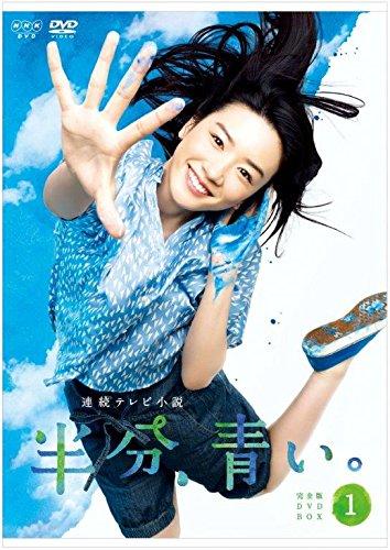 【Amazon.co.jp限定】連続テレビ小説 半分、青い。 完全版 DVD BOX1 (全巻購入特典:A4クリアファイル+トートバック[ふくろうマーク] 引換シリアルコード付)