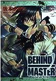 Behind master 2 (ガンガンWINGコミックス)