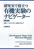 研究室で役立つ 有機実験のナビゲーター 第3版 実験ノートのとり方から機器分析まで