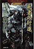屍者の行進―異形コレクション〈6〉 (広済堂文庫)