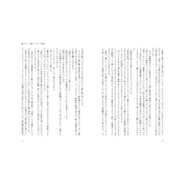トヨタ物語 (強さとは「自分で考え、動く現場...の紹介画像11