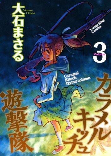 カラメルキッチュ遊撃隊 3 (ヤングキングコミックス)の詳細を見る
