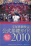 宝塚歌劇検定 公式基礎ガイド2010 (タカラヅカMOOK)