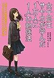 女子高生サヤカが学んだ「1万人に1人」の勉強法: 知的すぎる無期懲役囚から教わった99.99%の人がやらない成功法則 (小学館文庫プレジデントセレクト)