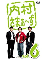 内村さまぁ~ず vol.6 [DVD]